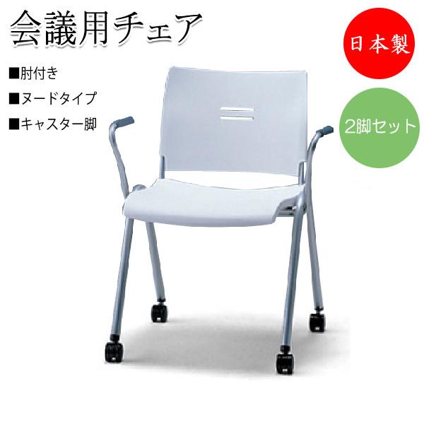 2脚セット ミーティングチェア パイプ椅子 SA-0264 会議椅子 多目的チェア キャスター脚タイプ 肘付 パッドなし
