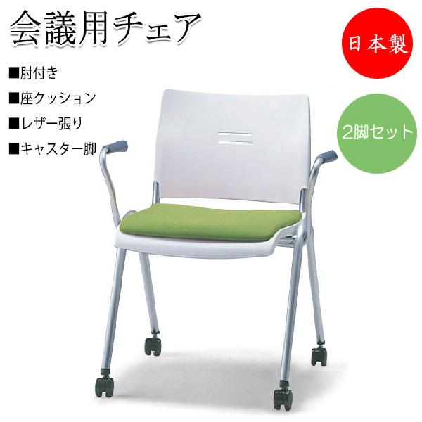 2脚セット ミーティングチェア パイプ椅子 会議椅子 多目的チェア キャスター脚タイプ 肘付 レザーパッド付 SA-0266