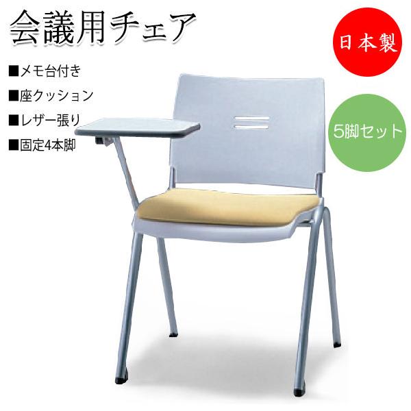 5脚セット ミーティングチェア パイプ椅子 SA-0269 会議椅子 多目的チェア 4本脚タイプ メモ台付 レザーパッド付