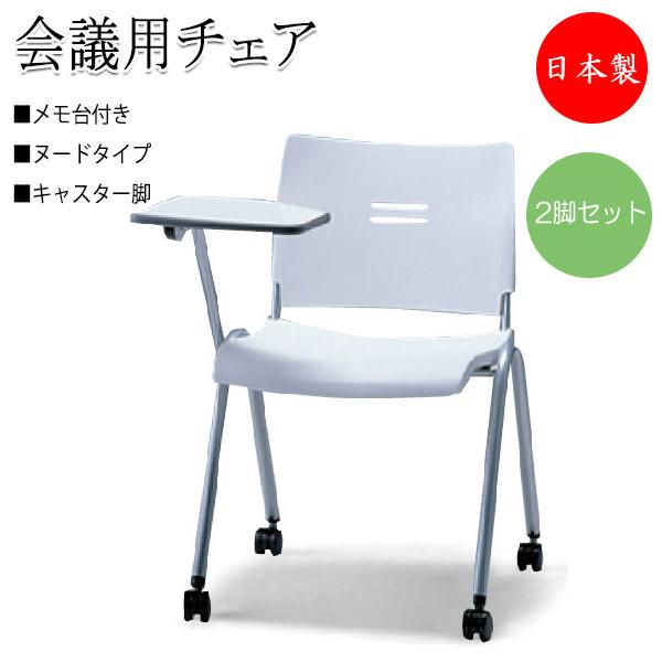 2脚セット ミーティングチェア パイプ椅子 会議椅子 多目的チェア キャスター脚タイプ メモ台付 パッドなし SA-0270