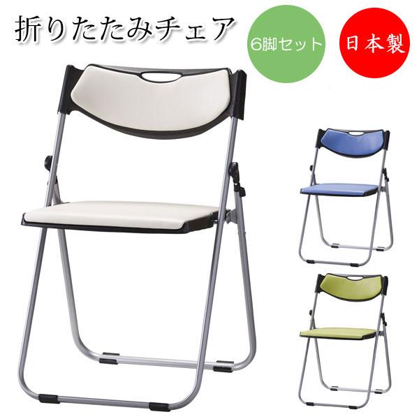 6脚セット 折り畳みチェア 折りたたみ椅子 パイプ椅子 パイプいす スタッキングチェア フォールディングチェア チェア イス SA-0338