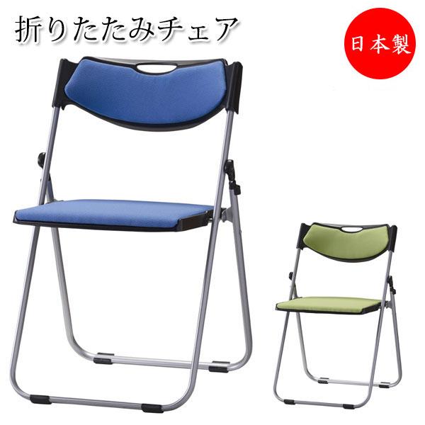 折り畳みチェア 折りたたみ椅子 パイプ椅子 パイプいす スタッキングチェア フォールディングチェア チェア イス SA-0339-1