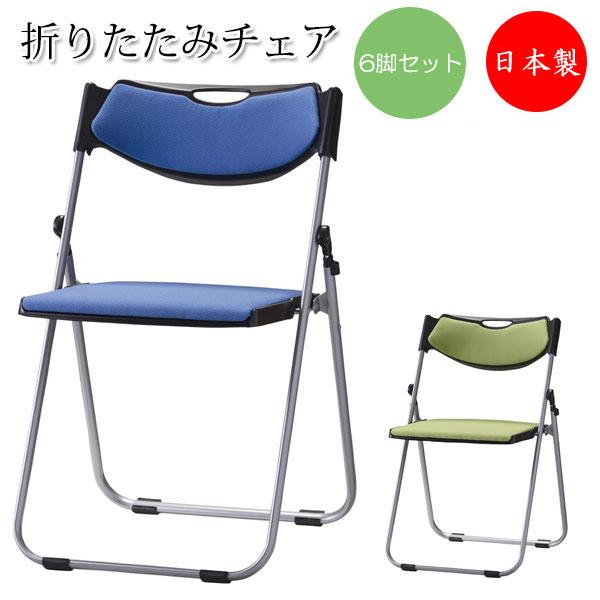 6脚セット 折り畳みチェア 折りたたみ椅子 SA-0339 パイプ椅子 パイプいす スタッキングチェア フォールディングチェア チェア イス