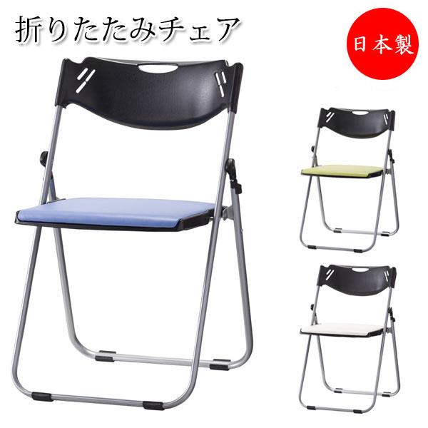 折り畳みチェア 折りたたみ椅子 パイプ椅子 パイプいす スタッキングチェア フォールディングチェア チェア イス SA-0340-1