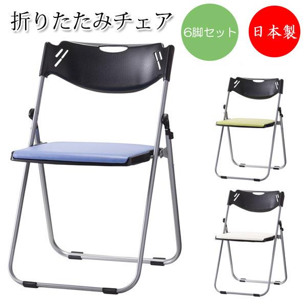 6脚セット 折り畳みチェア 折りたたみ椅子 SA-0340 パイプ椅子 パイプいす スタッキングチェア フォールディングチェア チェア イス