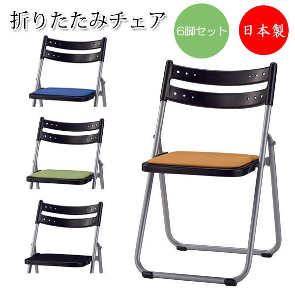 6脚セット 折り畳みチェア 折りたたみ椅子 SA-0343 パイプ椅子 パイプいす スタッキングチェア フォールディングチェア チェア イス