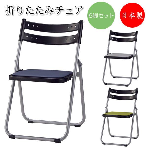 6脚セット 折り畳みチェア 折りたたみ椅子 パイプ椅子 パイプいす スタッキングチェア フォールディングチェア チェア イス SA-0344