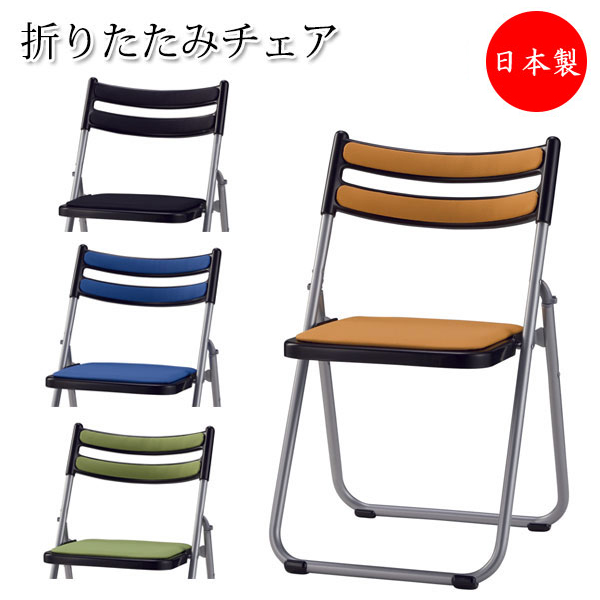 折り畳みチェア 折りたたみ椅子 パイプ椅子 パイプいす スタッキングチェア フォールディングチェア チェア イス SA-0345-1
