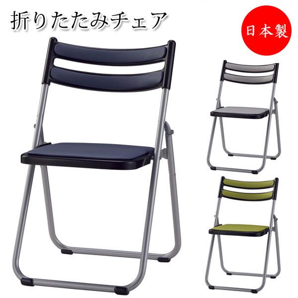 折り畳みチェア 折りたたみ椅子 パイプ椅子 パイプいす スタッキングチェア フォールディングチェア チェア イス SA-0346-1