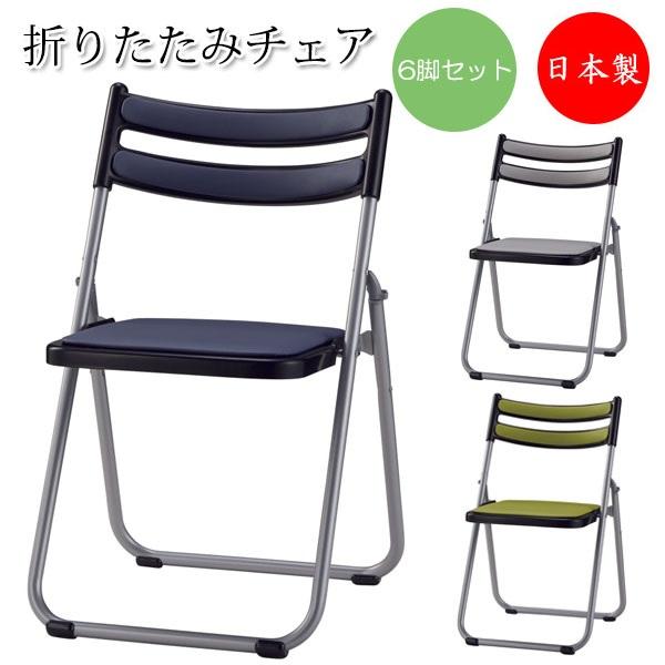 6脚セット 折り畳みチェア 折りたたみ椅子 SA-0346 パイプ椅子 パイプいす スタッキングチェア フォールディングチェア チェア イス