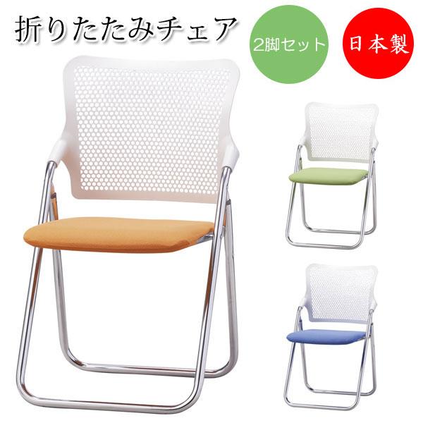 2脚セット 折りたたみ椅子 パイプ椅子 SA-0347 会議チェア 折畳イス スチールパイプ クロームメッキ 布張り オレンジ ブルー グリーン