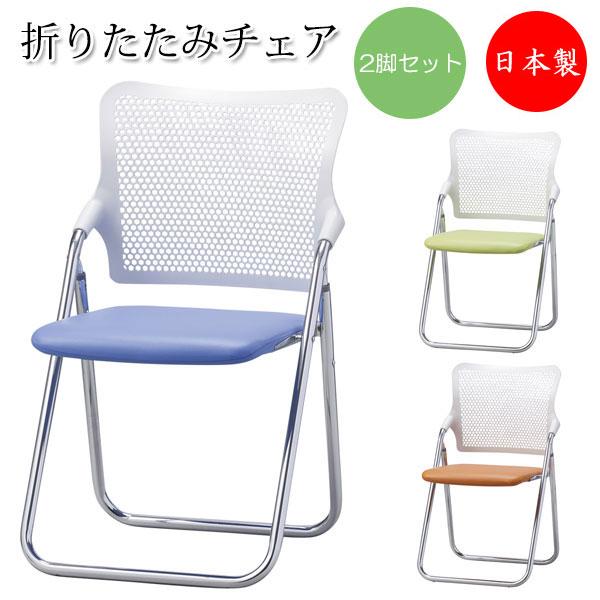2脚セット 折りたたみ椅子 パイプ椅子 SA-0348 会議チェア 折畳イス スチールパイプ クロームメッキ レザー張り オレンジ ブルー グリーン