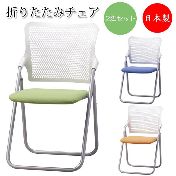 2脚セット 折りたたみ椅子 パイプ椅子 SA-0349 会議チェア 折畳イス スチールパイプ 粉体塗装 布張り オレンジ ブルー グリーン