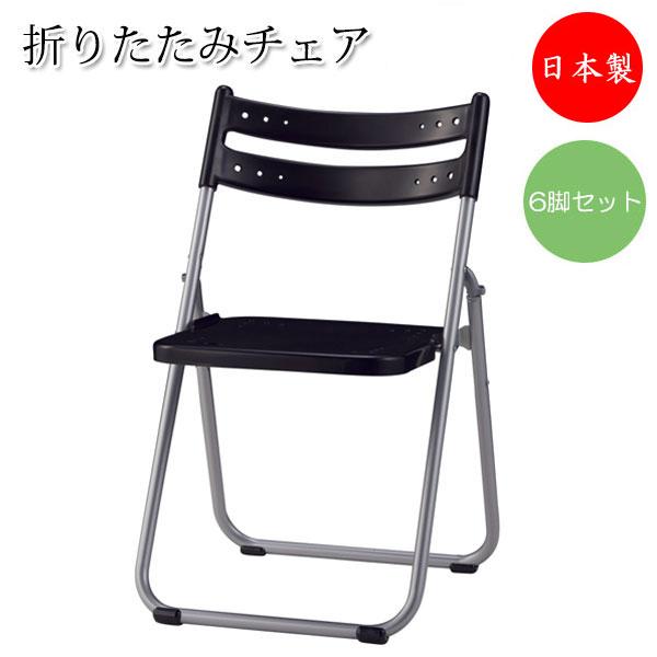 6脚セット 折り畳みチェア 折りたたみ椅子 SA-0352 パイプ椅子 パイプいす パッド無し ヌードタイプ スタッキングチェア フォールディングチェア チェア イス