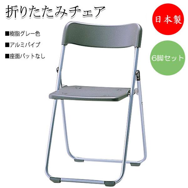 6脚セット 折りたたみイス パイプ椅子 会議チェア 折畳椅子 背樹脂 チャコールグレー 座パッド無し ヌードタイプ SA-0355