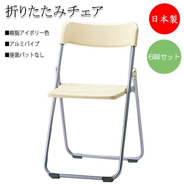 6脚セット 折りたたみイス パイプ椅子 SA-0356 会議チェア 折畳椅子 背樹脂 アイボリー 座パッド無し ヌードタイプ
