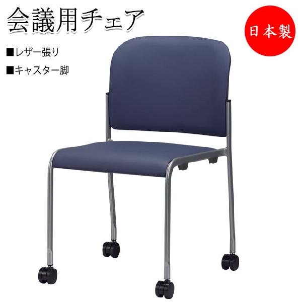 ミーティングチェア 会議用チェア 椅子 キャスタータイプ 肘無 レザー張り キャスター付 SA-0358-1