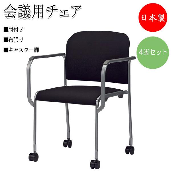 4脚セット ミーティングチェア アームチェア 会議用チェア SA-0359 椅子 キャスタータイプ 肘付 布張り キャスター付