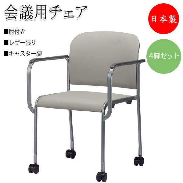 4脚セット ミーティングチェア アームチェア 会議用チェア SA-0360 椅子 キャスタータイプ 肘付 レザー張り キャスター付