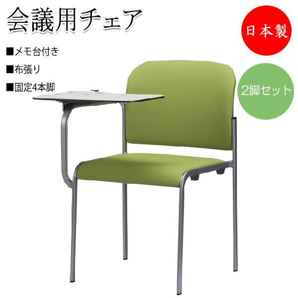2脚セット ミーティングチェア 会議用チェア SA-0361 椅子 スタッキングチェア 布張り スタッキング可能 メモ板付