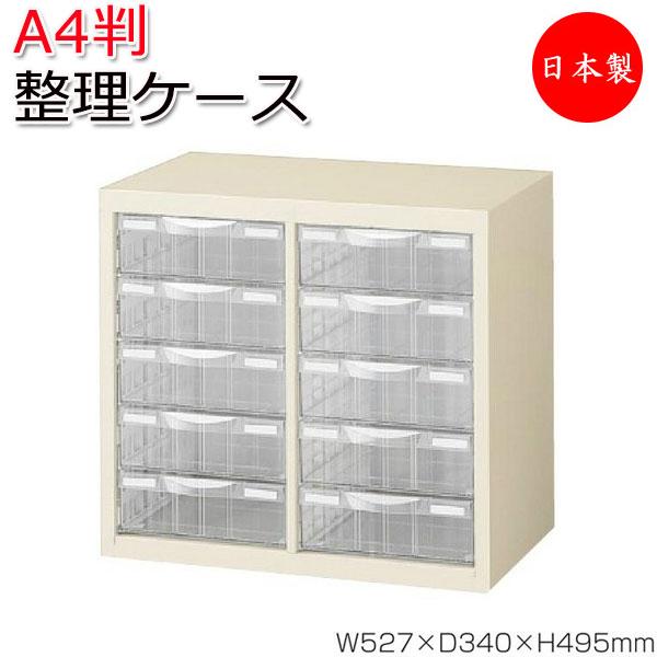 プラスチック引出 A4判整理ケース 2列深型5段 卓上型 クリアキャビネット 書庫 書類収納 棚 SE-0266 スチール 業務用 ニューグレー