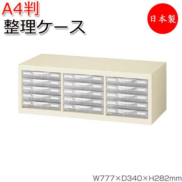 プラスチック引出 A4判整理ケース 3列浅型5段 書庫内収納型 クリアキャビネット 書庫 書類収納 棚 スチール 業務用 ニューグレー SE-0270