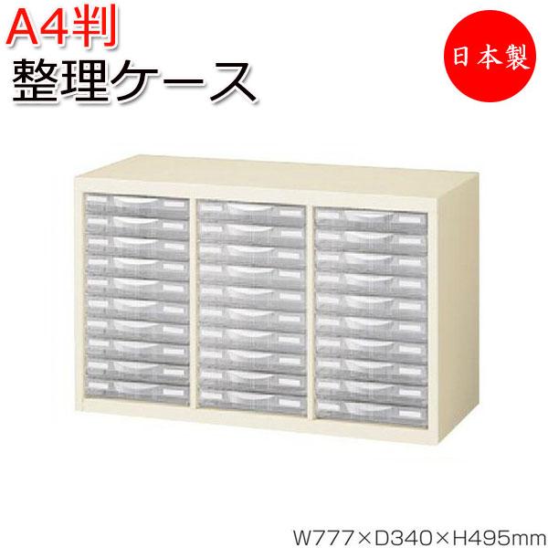 プラスチック引出 A4判整理ケース 3列浅型10段 書庫内収納型 クリアキャビネット 書庫 書類収納 棚 スチール 業務用 ニューグレー SE-0271