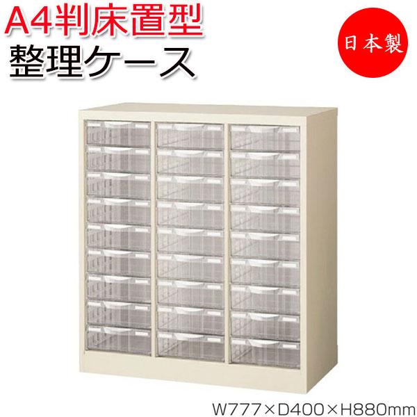 プラスチック引出 A4判整理ケース 3列深型9段 床置型 クリアキャビネット 書庫 書類収納 棚 SE-0283 スチール 業務用 ニューグレー