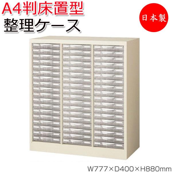プラスチック引出 A4判整理ケース 3列浅型18段 床置型 クリアキャビネット 書庫 書類収納 棚 SE-0286 スチール 業務用 ニューグレー