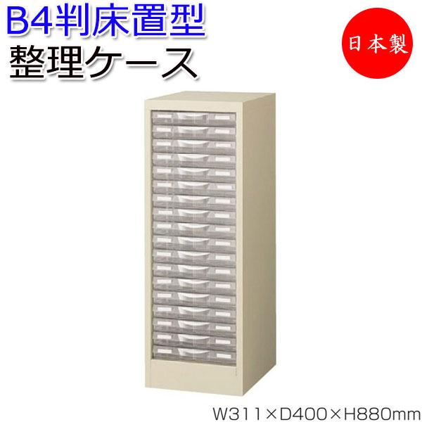 プラスチック引出 B4判整理ケース 1列浅型18段 床置型 クリアキャビネット 書庫 書類収納 棚 SE-0287 スチール 業務用 ニューグレー