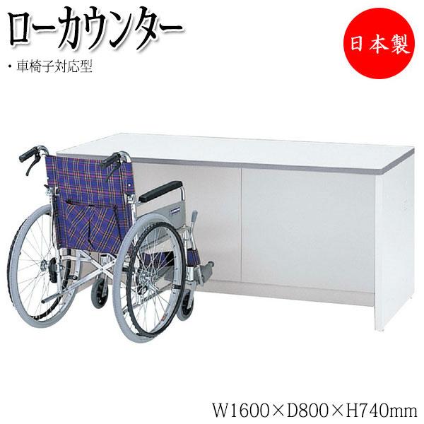 オフィスカウンター ロータイプ 車椅子対応 システム 収納 ホワイト SE-0561 受付 オフィス エントランス 間仕切り お客様対応 応対 シンプル