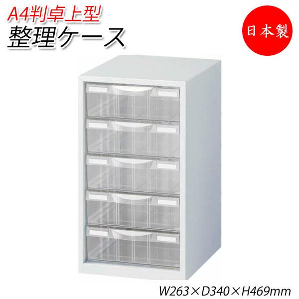 プラスチック引出 A4判整理ケース 1列深型5段 卓上型 クリアキャビネット 書庫 書棚 書類収納 収納棚 引き出し SE-0615 スチール 業務用 ホワイト 白