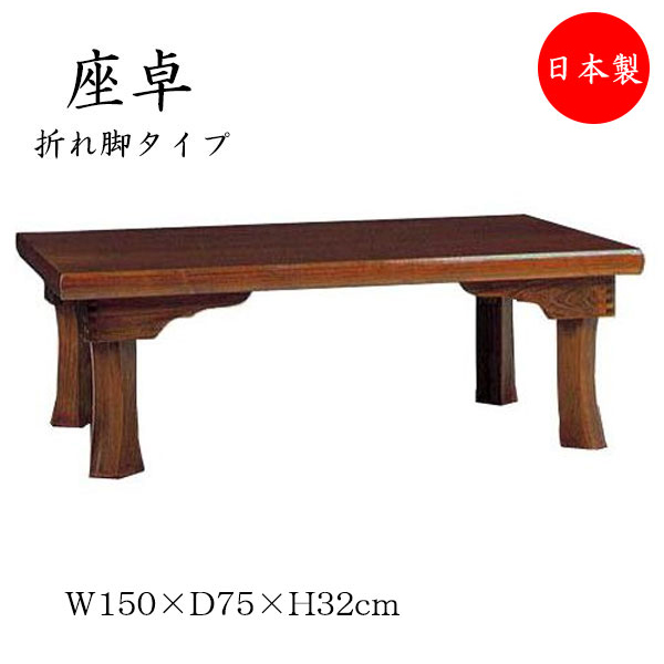 座卓 和机 ちゃぶ台 テーブル 150×75サイズ 折りたたみ脚 折脚座卓 収納 セン 角天板 和室 客間 応接 座敷 旅館 SN-0016 讃岐家具 和風 モダン