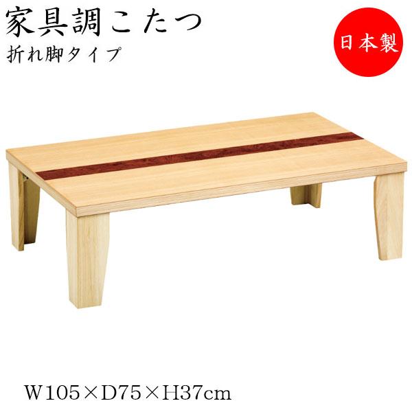 こたつ 家具調 ローテーブル 座卓 和机 ちゃぶ台 テーブル 105×75サイズ 折りたたみ脚 折畳座卓 収納 ヒーター 暖房器具 角天板 讃岐家具 SN-0034
