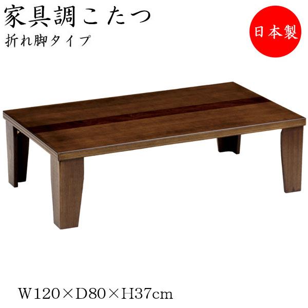 こたつ 家具調 SN-0037 ローテーブル 座卓 和机 ちゃぶ台 テーブル 120×80サイズ 折りたたみ脚 折畳座卓 収納 ヒーター 暖房器具 角天板 讃岐家具