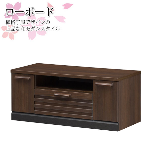 Kaguro R Lowboard Tv Stand Av Rack Tv Board Storage Furniture