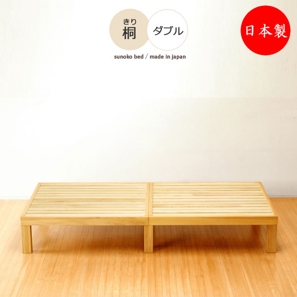 すのこベッド TI-0003 スノコベッド Dサイズ ダブルきり 桐 無垢材 木製