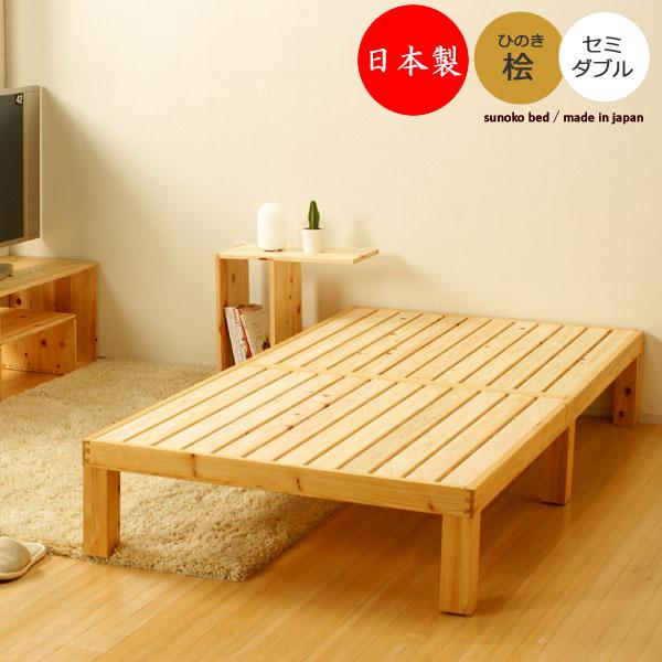 すのこベッド スノコベッド SDサイズ セミダブル ひのき 檜 桧 無垢材 木製 TI-0005