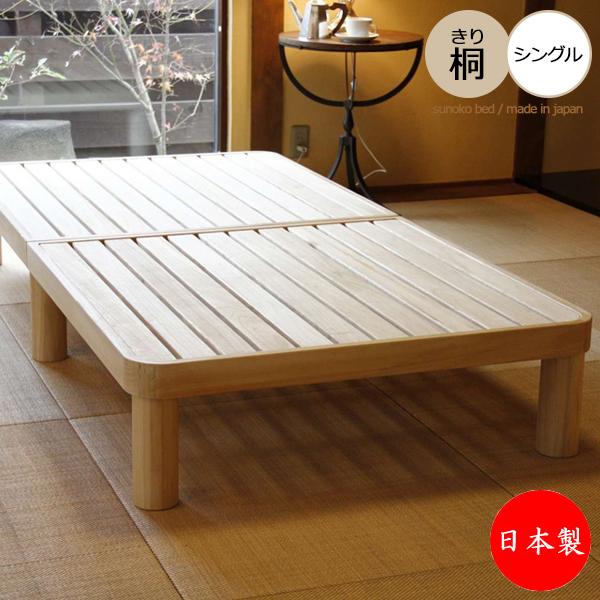すのこベッド TI-0008 スノコベッド Sサイズ シングル 桐 きり 無垢材 木製