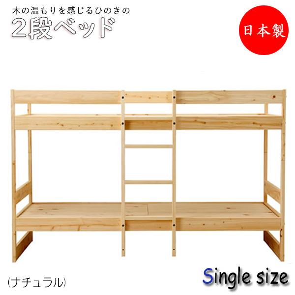 ひのきの二段ベッド 2段ベッド キッズベッド Sサイズ シングル すのこベッド 天然木 木製 TI-0010