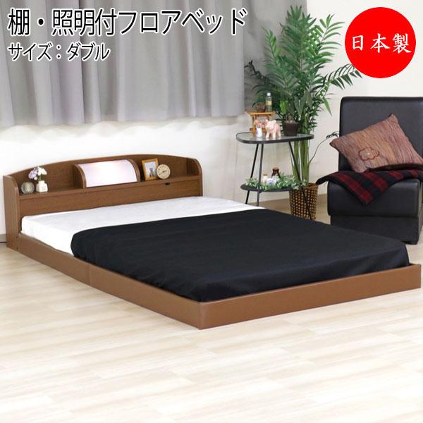 ベッド マットレス付 棚 照明付 フロアベッド ダブル Dサイズ 寝具 TM-0012
