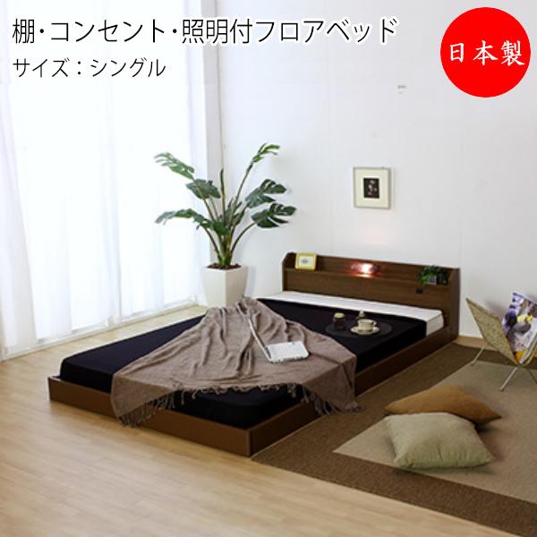 ベッド マットレス付 棚付 コンセント付 照明付 フロアベッド シングル Sサイズ 寝具 TM-0081