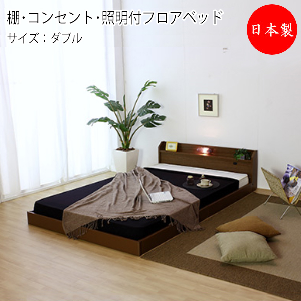 ベッド マットレス付 TM-0083 棚付 コンセント付 照明付 フロアベッド ダブル Dサイズ 寝具