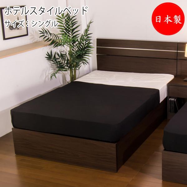 ベッド マットレス付 ホテルスタイルベッド シングル Sサイズ 寝具 TM-0108