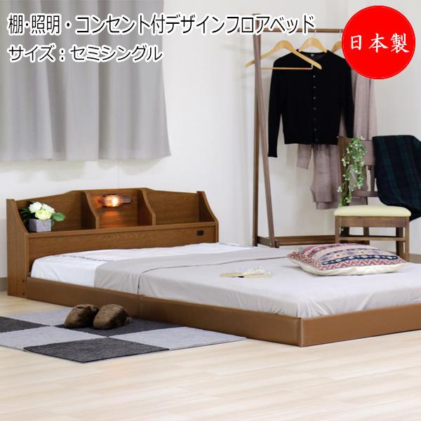 ベッド マットレス付 TM-0114 棚 コンセント 照明付 フロアベッド セミシングル SSサイズ 寝具