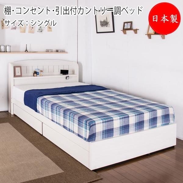 ベッド マットレス付 TM-0120 棚 コンセント 引き出し付 カントリー調ベッド シングル Sサイズ 寝具