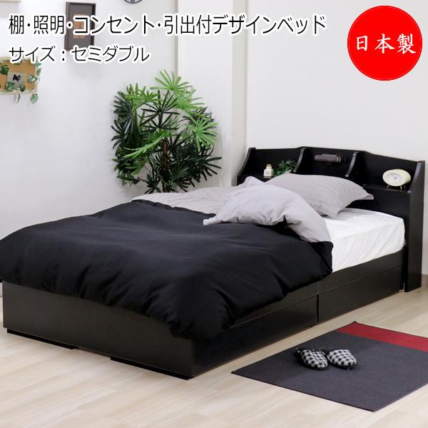 ベッド マットレス付 棚 照明 コンセント 引出付 デザインベッド 木製 セミダブルベッド SDサイズ 寝具 TM-0157
