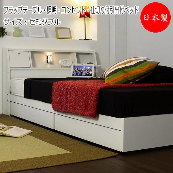ベッド マットレス付 TM-0163 フラップテーブル 照明 コンセント 引出付ベッド 木製 セミダブルベッド SDサイズ 寝具