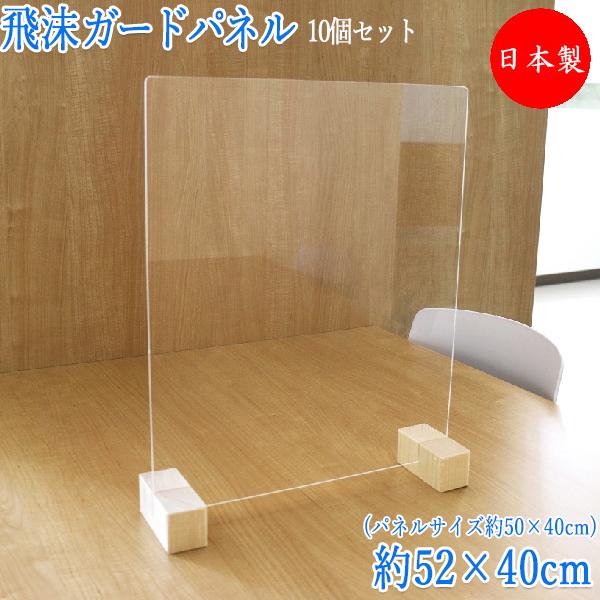 飛沫ガードパネル 10個セット 飛沫予防 拡散軽減 日本製 業務用 枠無し 50cm 40cm TM-0171