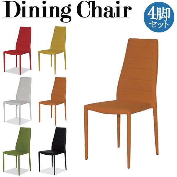 ダイニングチェア4脚セット 食卓椅子 インテリア 家具 スチール スタイリッシュ リビング デザイン モダン シンプル クール カラフル オシャレ TN-0108